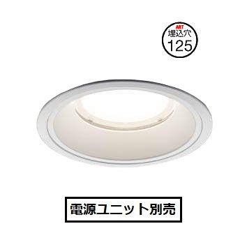 コイズミ照明ベースダウンライトXD154508WL電源ユニット別売
