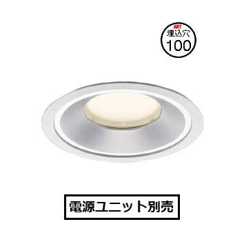 コイズミ照明ベースダウンライトXD155510WM電源ユニット別売