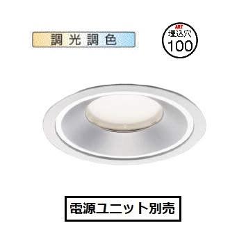 コイズミ照明ベースダウンライト 調光・調色XD155511WX電源ユニット別売