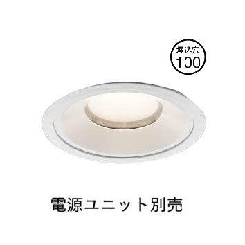 コイズミ照明ベースダウンライトXD156509WL電源ユニット別売