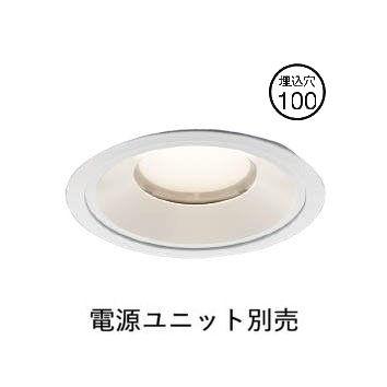 コイズミ照明ベースダウンライトXD156509WW電源ユニット別売