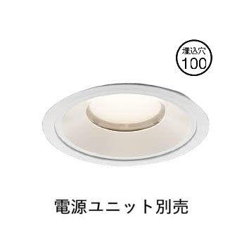 コイズミ照明ベースダウンライトXD156510WA電源ユニット別売