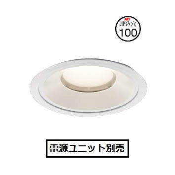 コイズミ照明ベースダウンライトXD156510WL電源ユニット別売