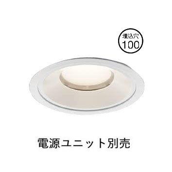 コイズミ照明ベースダウンライトXD156510WM電源ユニット別売