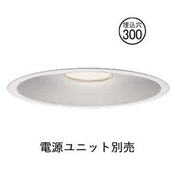 コイズミ照明ベースダウンライトXD157503WA電源ユニット別売