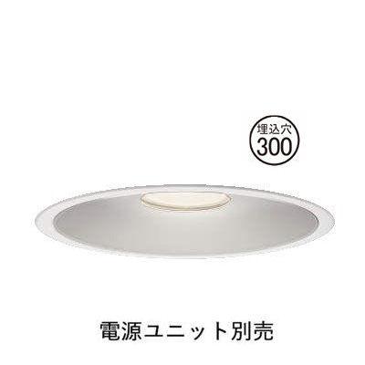 コイズミ照明ベースダウンライトXD157503WN電源ユニット別売