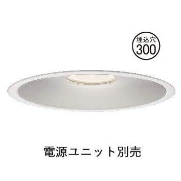 コイズミ照明ベースダウンライトXD157504WL電源ユニット別売
