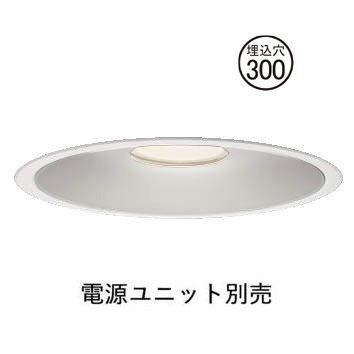 コイズミ照明ベースダウンライトXD157504WN電源ユニット別売