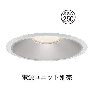 コイズミ照明ベースダウンライトXD158501WN電源ユニット別売
