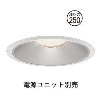 コイズミ照明ベースダウンライトXD158501WW電源ユニット別売