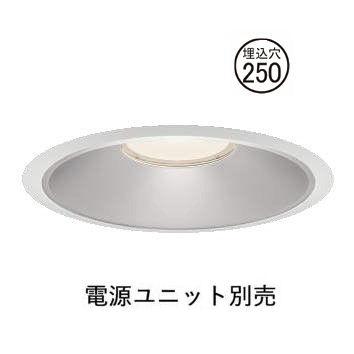 コイズミ照明ベースダウンライトXD158502WL電源ユニット別売