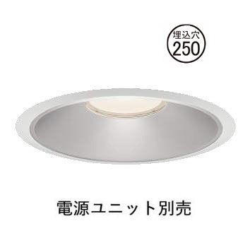 コイズミ照明ベースダウンライトXD158503WM電源ユニット別売
