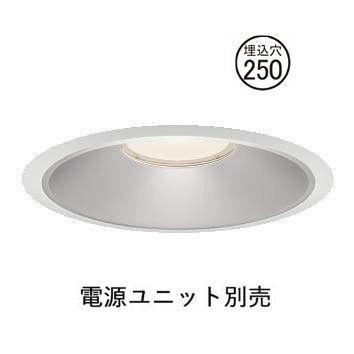 コイズミ照明ベースダウンライトXD158504WW電源ユニット別売