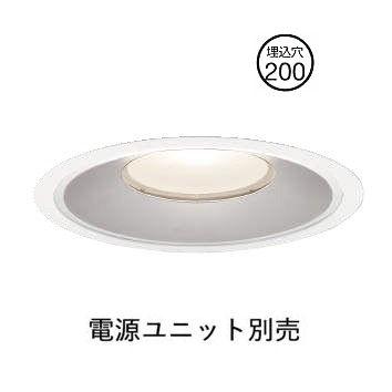 コイズミ照明ベースダウンライトXD159502WL電源ユニット別売