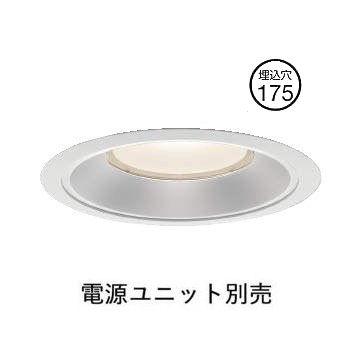 コイズミ照明ベースダウンライトXD160501WL電源ユニット別売