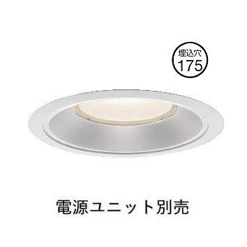 コイズミ照明ベースダウンライトXD160501WM電源ユニット別売