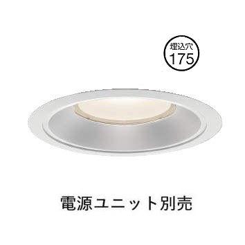 コイズミ照明ベースダウンライトXD160502WL電源ユニット別売