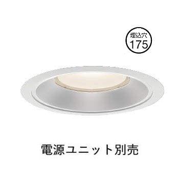 コイズミ照明ベースダウンライトXD160503WW電源ユニット別売