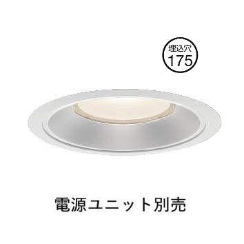 コイズミ照明ベースダウンライトXD160504WL電源ユニット別売