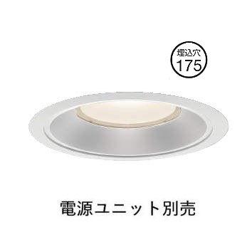 コイズミ照明ベースダウンライトXD160504WW電源ユニット別売