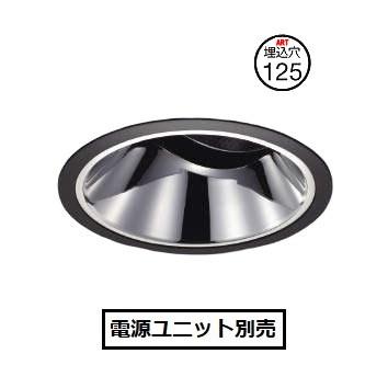 コイズミ照明ユニバーサルダウンライトXD201017BL電源ユニット別売