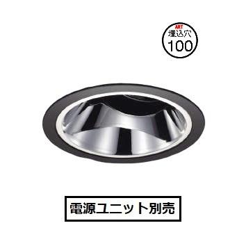 コイズミ照明ユニバーサルダウンライトXD203025BM電源ユニット別売