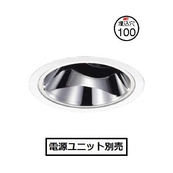コイズミ照明ユニバーサルダウンライトXD203025WA電源ユニット別売