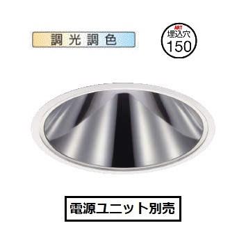 コイズミ照明ベースダウンライト 調光・調色XD251515WX電源ユニット別売