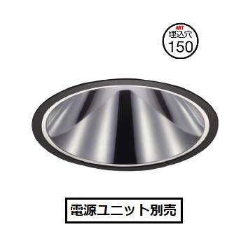 コイズミ照明ベースダウンライトXD251516BM電源ユニット別売