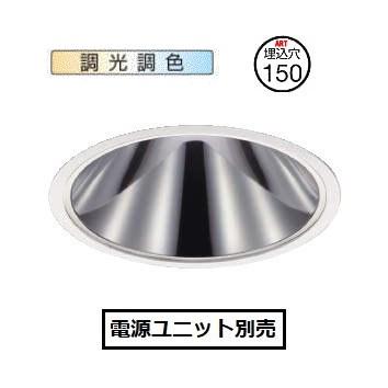 コイズミ照明ベースダウンライト 調光・調色XD251516WX電源ユニット別売
