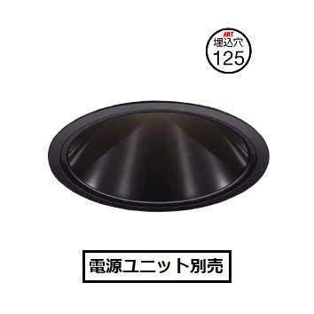 コイズミ照明ベースダウンライトXD254518BM電源ユニット別売