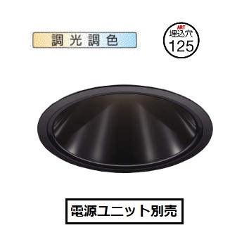 コイズミ照明ベースダウンライト 調光・調色XD254518BX電源ユニット別売