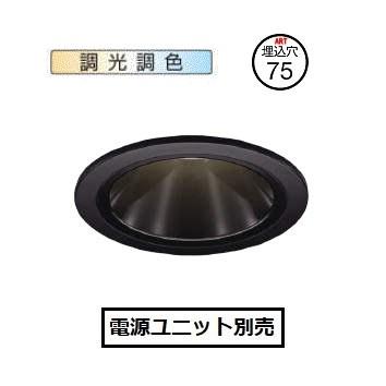 コイズミ照明ベースダウンライト 調光・調色XD258519BX電源ユニット別売
