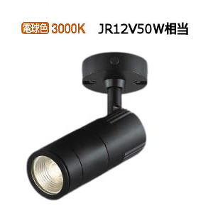 ●送料・代引手数料無料 コイズミ照明 LEDアウトドアスポットXU49165L