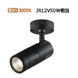 コイズミ照明 LEDアウトドアスポットXU49166L