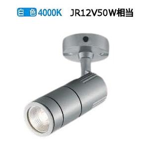 コイズミ照明 LEDアウトドアスポットXU49176L
