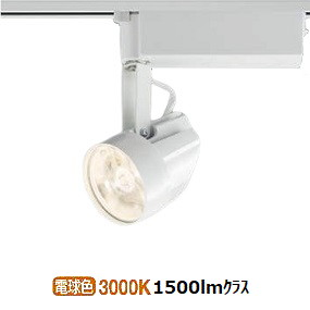 コイズミ照明 LEDダクトレール用スポットAS41380L