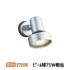 コイズミ照明 LEDアウトドアスポット AU38130L