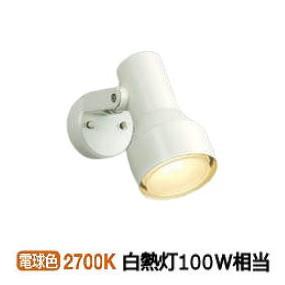 コイズミ照明 LEDアウトドアスポットAU40625L