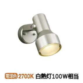 コイズミ照明 LEDアウトドアスポットAU40628L