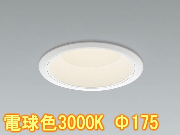 コイズミ照明 LEDダウンライトXD38771L(軒下使用可)