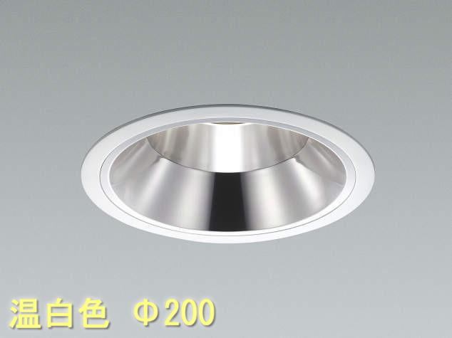 コイズミ照明 LEDダウンライトXD38779L(軒下使用可)