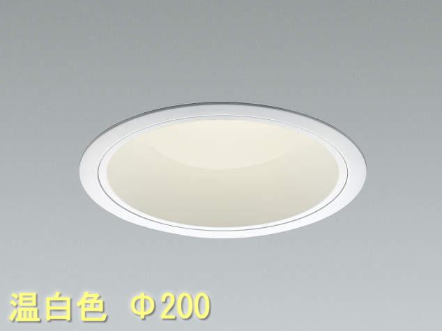 コイズミ照明 LEDダウンライトXD38785L(軒下使用可)