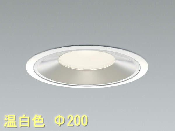 コイズミ照明 LEDダウンライトXD39920L