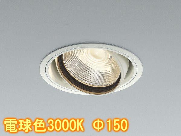 大注目 コイズミ照明コイズミ照明 LEDユニバーサルダウンライトXD43870L, オヤベシ:acf89454 --- canoncity.azurewebsites.net