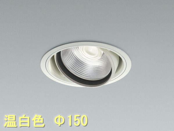 最安値級価格 コイズミ照明 LEDユニバーサルダウンライトXD43872L, A-Zakka:82119575 --- canoncity.azurewebsites.net