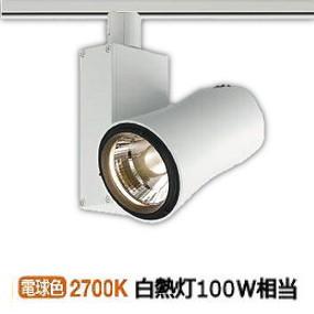 コイズミ照明 LEDダクトレール用スポットXS41476L