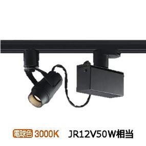 コイズミ照明 LEDダクトレール用スポットライトXS46288L