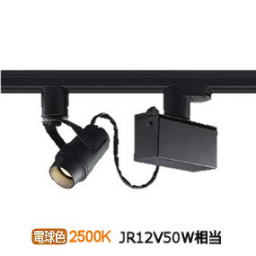 コイズミ照明 ダクトレール用スポットライトXS48275L