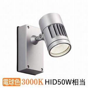 ●送料・代引手数料無料 コイズミ照明 アウトドアスポットライト 調光タイプXU48024L